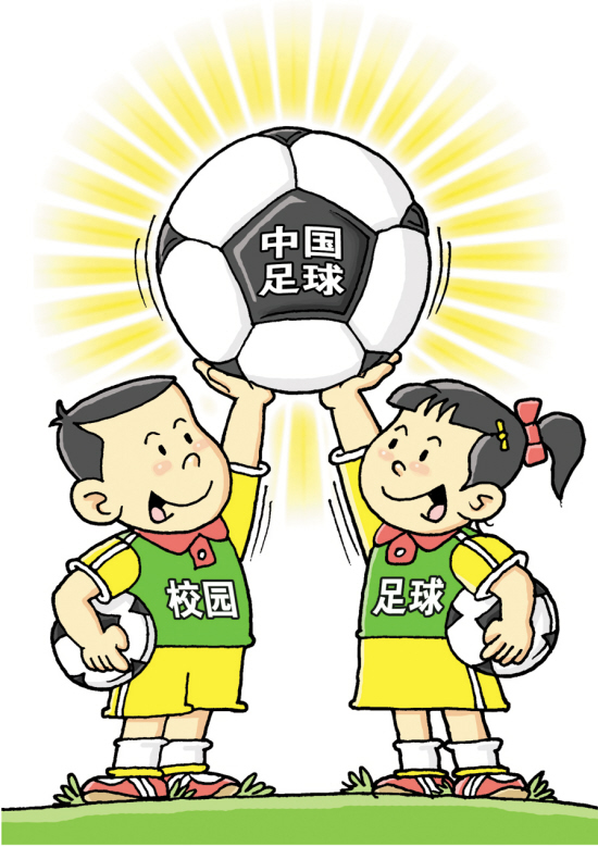 解读中国足球发展规划:v男女男女足球有了进度表闺强国漫画图片蜜图片