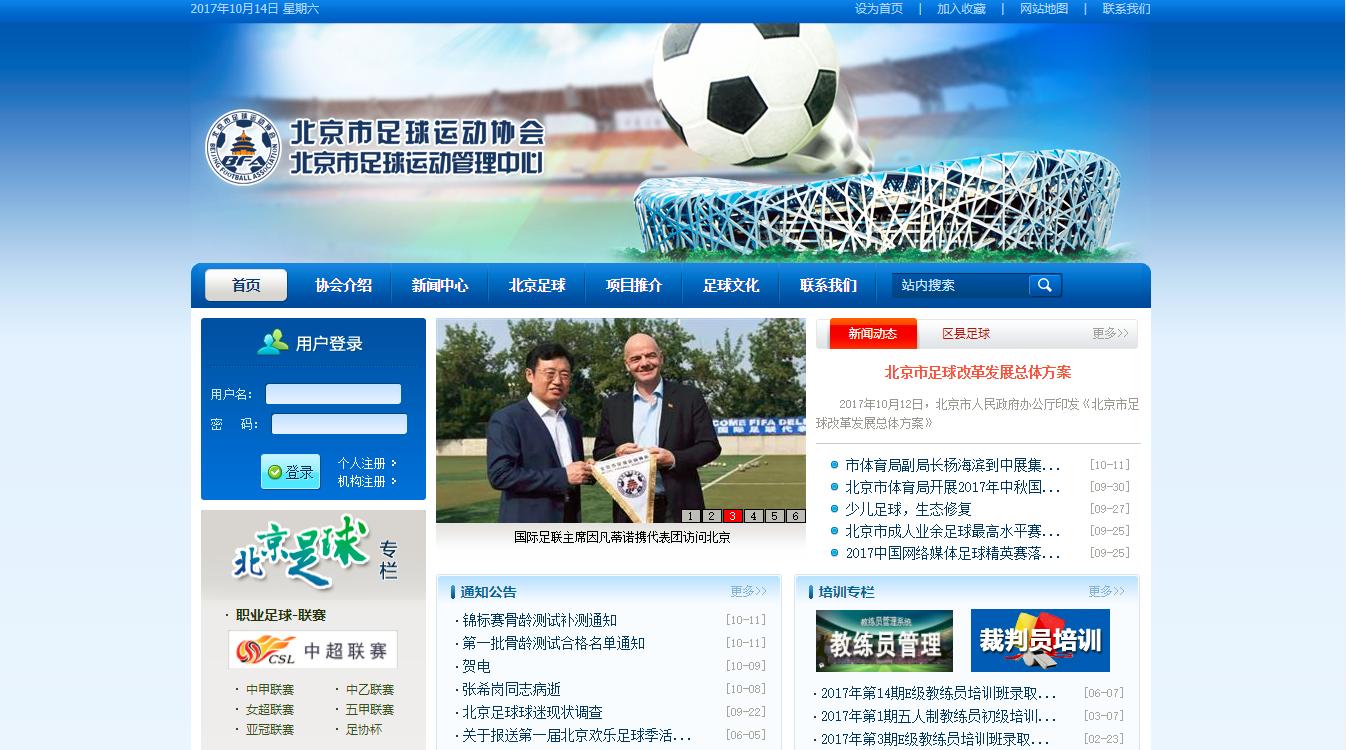 北京市足球运动协会_劲爆百科