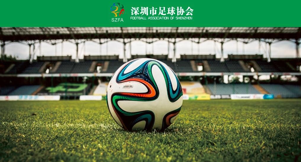 深圳市足球协会_劲爆百科