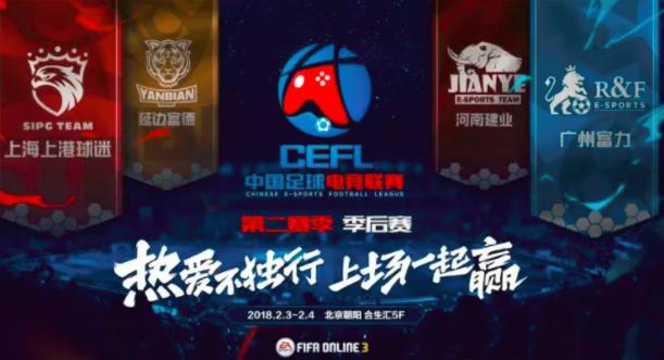 中国足球电竞联赛S2季后赛首秀抢票
