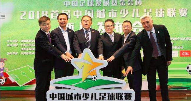 700多支球队参加首届中国城市少儿足球联赛
