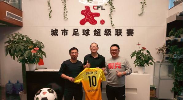 增海外赛区中国城市足球升为超级联赛