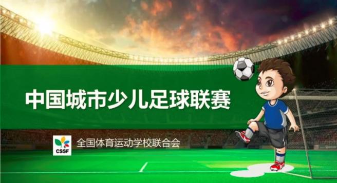 首届中国城市少儿足球联赛广州赛前会议召开
