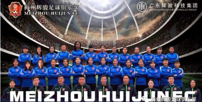 梅州辉骏女子足球俱乐部合作招商