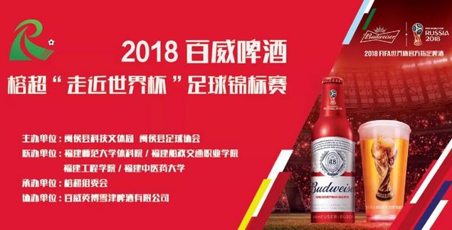 """2018 榕超""""走近世界杯""""足球锦标赛招商"""