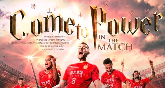 中超出色 領中國獲得亞足聯技術分排名榜首