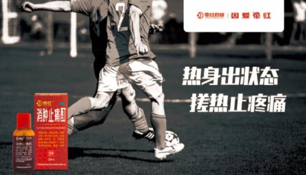 青超U14 山东鲁能实力强劲两战两胜夺榜首