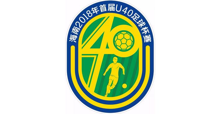 海南省2018年首届U40足球赛即将隆重开赛
