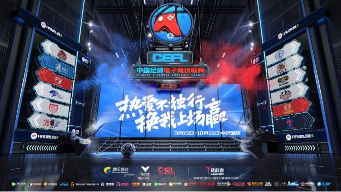 球迷文化大跃进 中国足球电竞联赛站在最时代