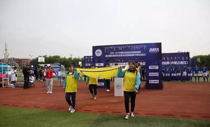 内蒙古足球协会超级联赛18-19赛季正式开锣