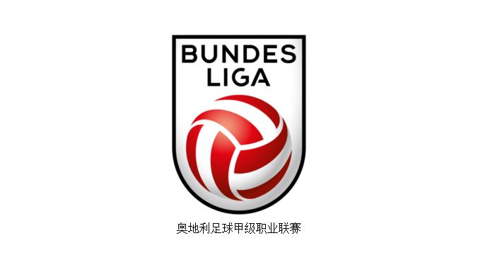 欧洲的二线足球联赛 奥地利足球甲级职业联赛