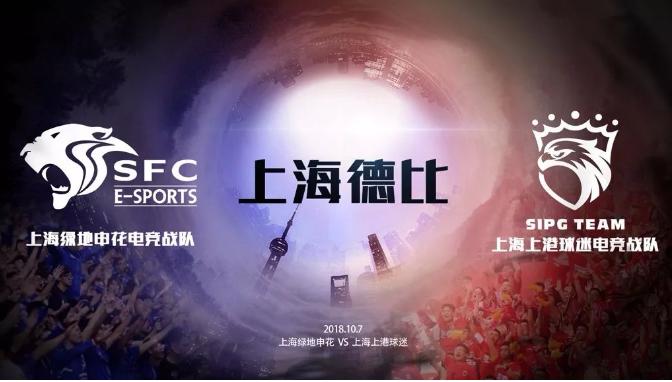 中国足球电竞联赛上海打比 再现恩怨情仇