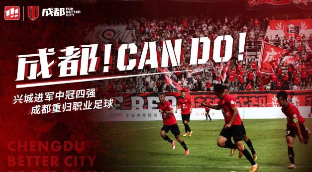 武汉、杭州、泰州与成都齐升中乙成2019年新军