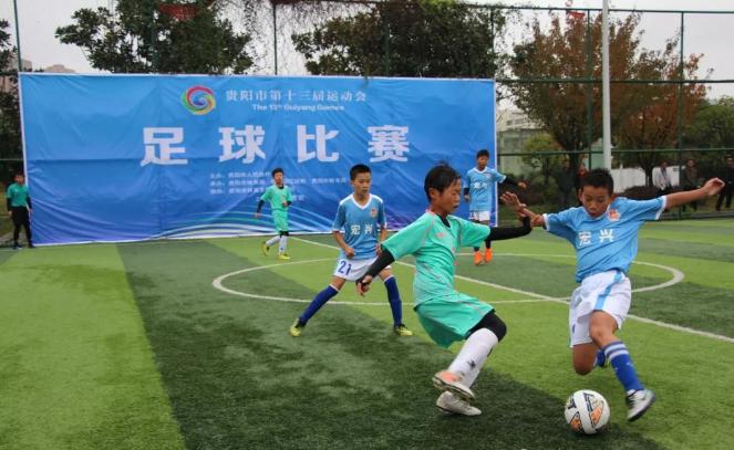 贵阳市2018年第十三届运动会足球比赛胜利闭幕