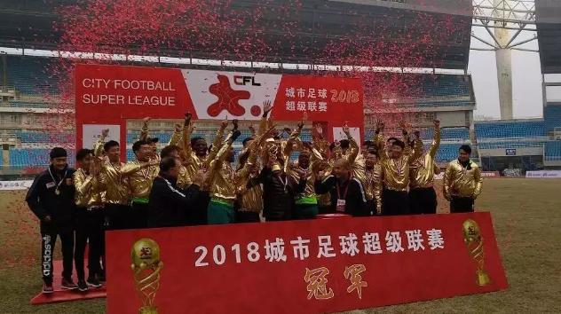 CFL:北京京城联收获2018赛季城超联赛冠军!