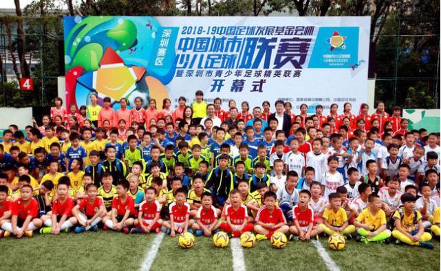 中国城市少儿足球联赛18-19赛季深圳赛区开踢