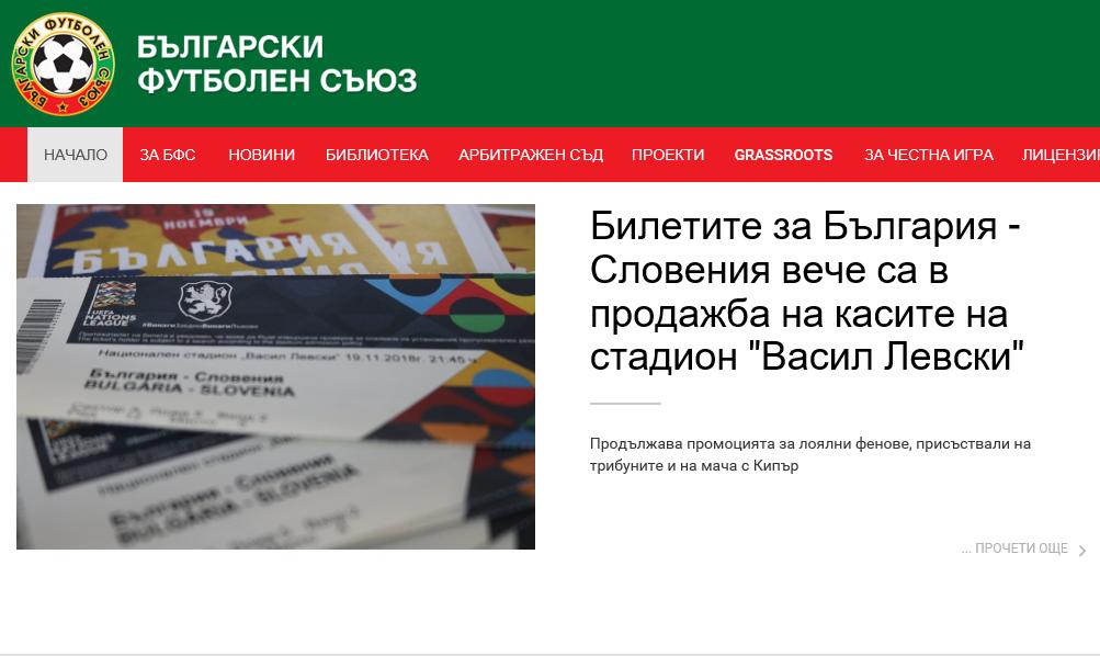 争夺出升级权 保加利亚决意「洛」井下石