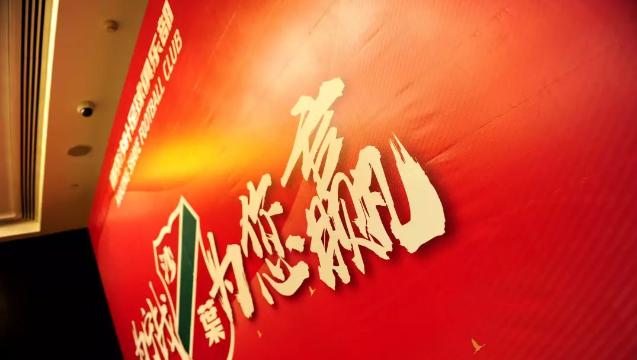 """南京沙叶足球俱乐部""""未来发展与规划""""新闻发布会"""