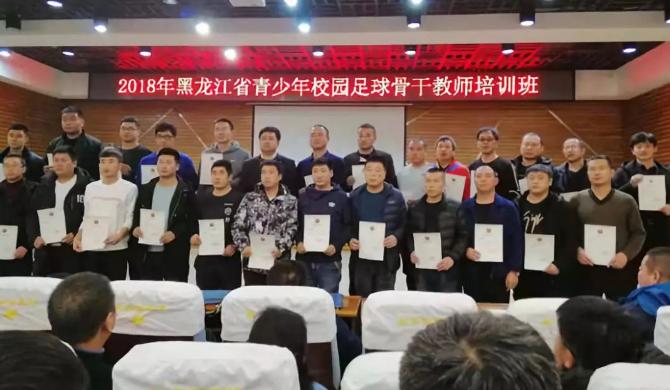 哈市八中 孟令辉全省校园足球老师培训获佳绩