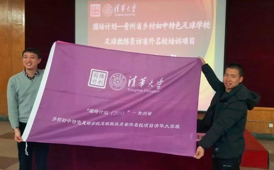 国培计划(2018)贵州特色足球学校教练员清华培训