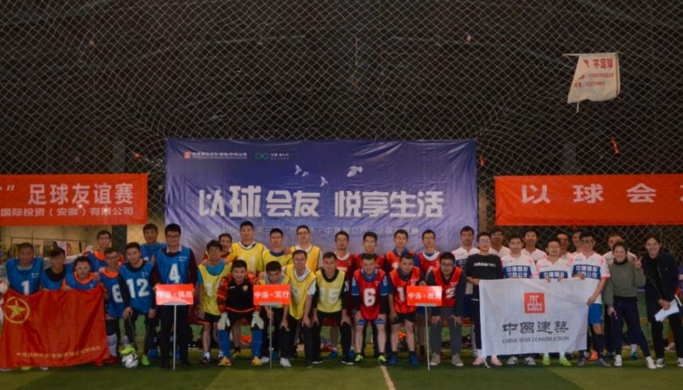 中建国际安徽公司举办2018年皖腾杯友谊赛