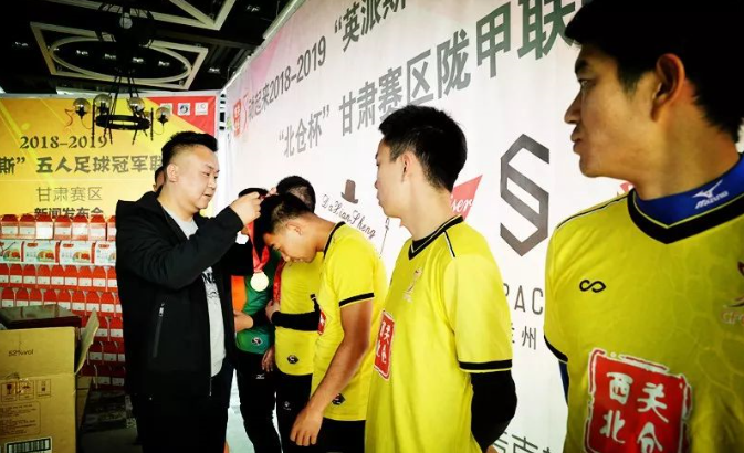 18-19英派斯五人足球冠军联赛甘肃赛区完美收官
