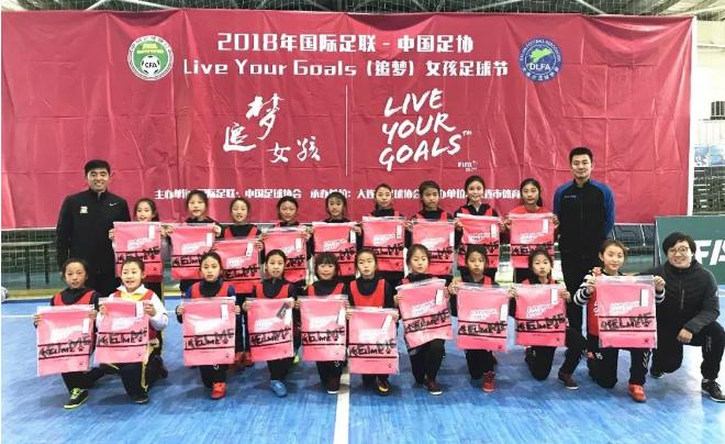 """2018年国际足联""""live your goals""""大连站"""