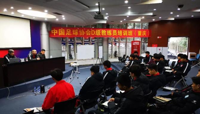 重庆斯威2018年第2期D级教练员培训班