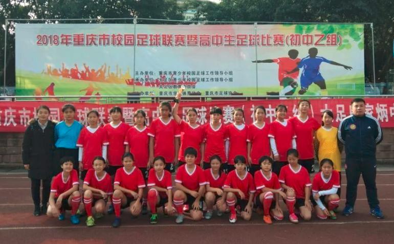 巴南中学女队摘要校园足球联赛乙组季军