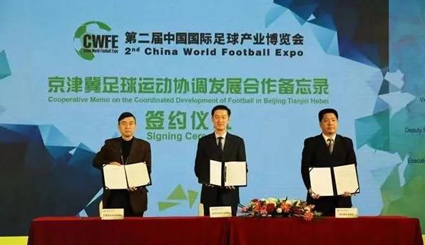京津冀三地足协谋划协同发展 签订备忘录