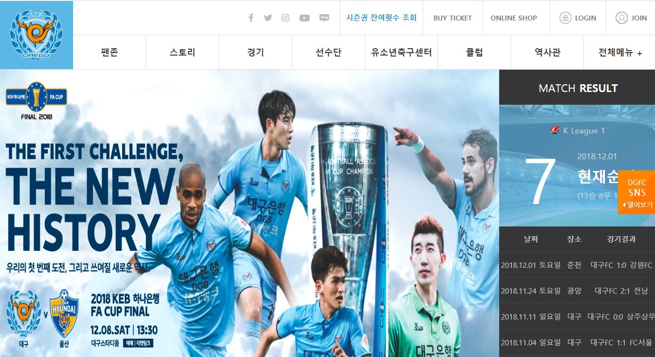 韩职联足总杯决赛 大邱FC无惧蔚山现代