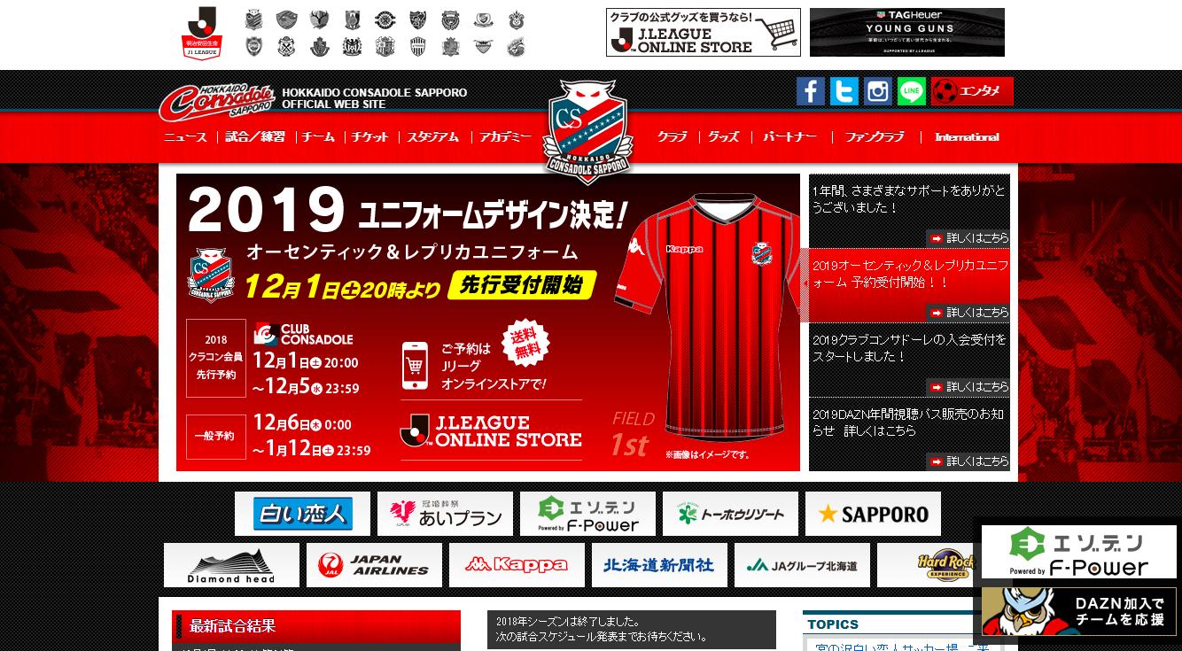 J联赛札幌冈萨多发布2019赛季全新战袍