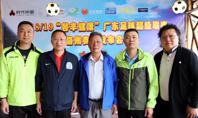 广东足球超级联赛粤东扬帆 梅州赛区正式启动