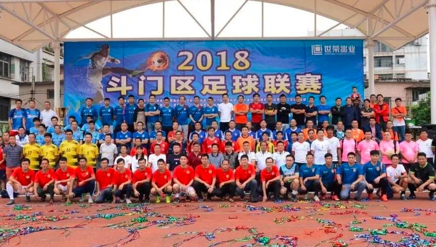 2018年珠海斗门区足球联赛收官火爆大战