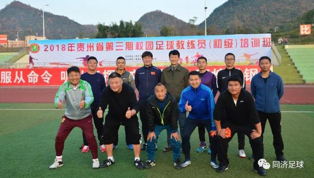 国际足球学院名教授课贵州校园足球老师