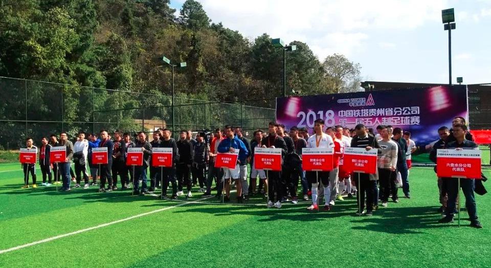 贵州铁塔公司首届男子五人足球赛圆满落幕