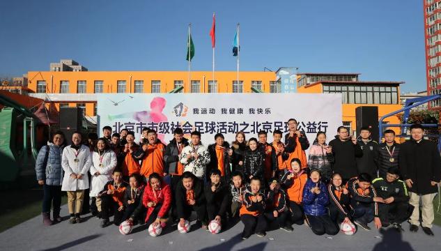社会足球活动之北京足球公益行圆满落幕