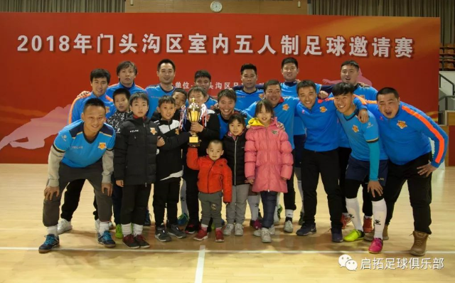 北京启拓足球队夺得门头沟区足协杯冠军