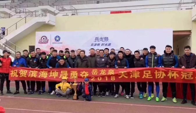 天津市足协杯2018年业余足球赛圆满落幕