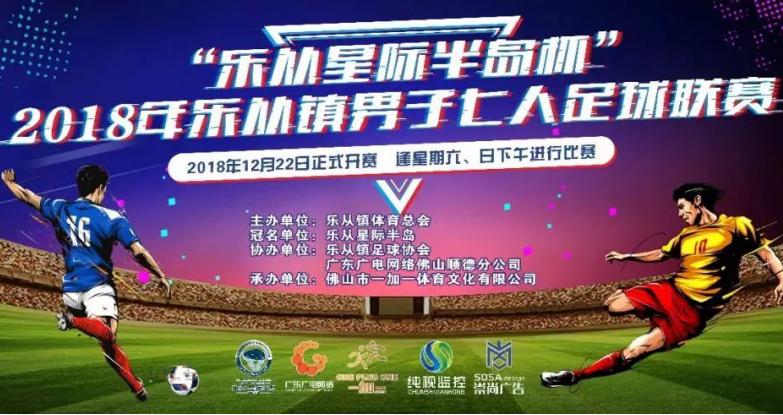 """""""星际半岛杯""""2018年乐从七人足球联赛开幕"""