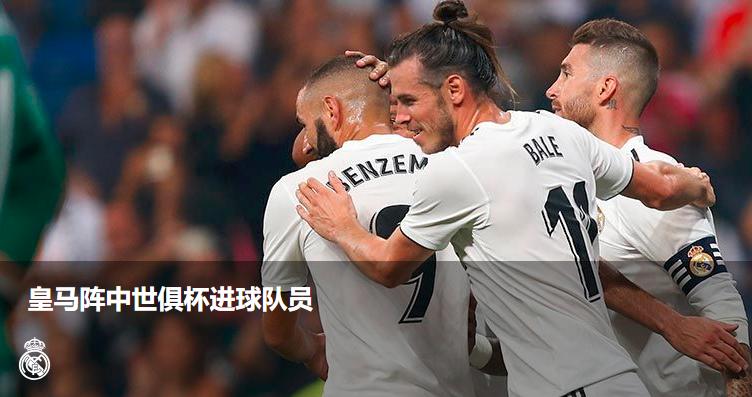 世俱杯皇家马德里誓言在卡塔尔卫冕冠军