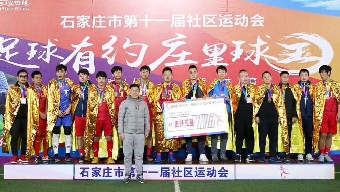 """福美摘得""""庄里球王""""石家庄社区足球冠军"""