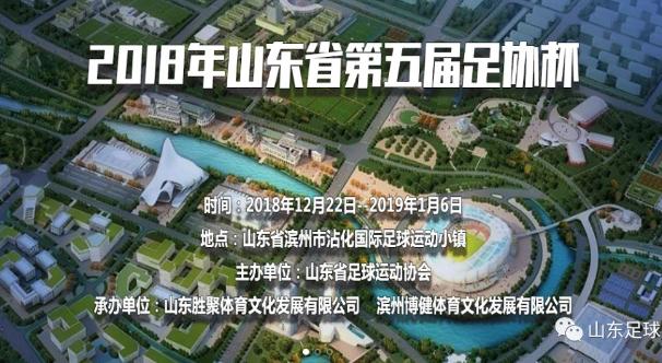 """山东省2018年""""华银忆江南""""第五届足协杯"""