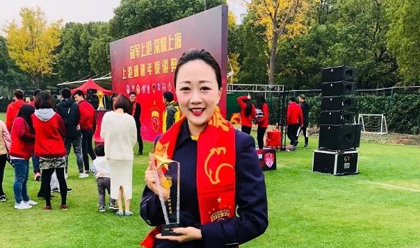 列车长朱芹荣获上海上港年度最感动球迷奖