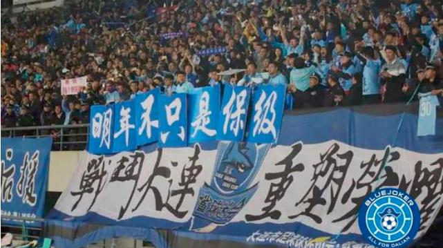 大连万达集结2019冬训 U23携季军归来