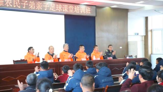 云南楚雄农民子弟亲子足球培训课堂开营
