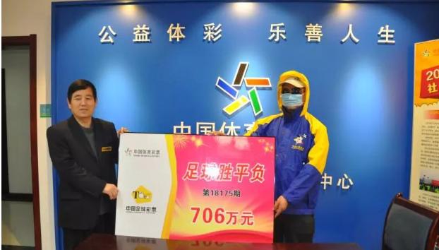 """陕西""""刀客""""出手 再斩足彩¥706万大奖"""