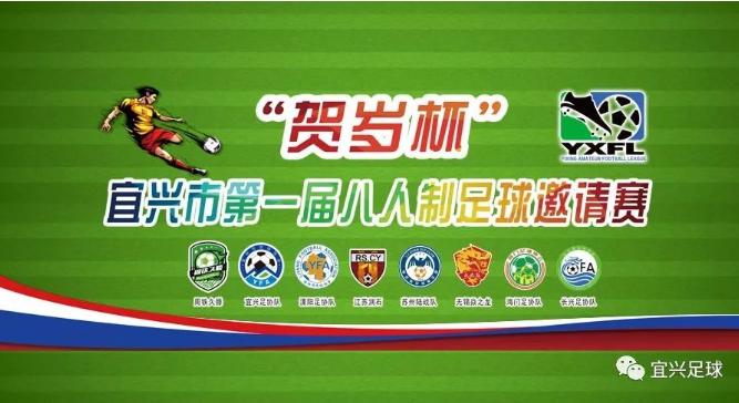 宜兴第一届八人足球2019年贺岁杯震撼出击