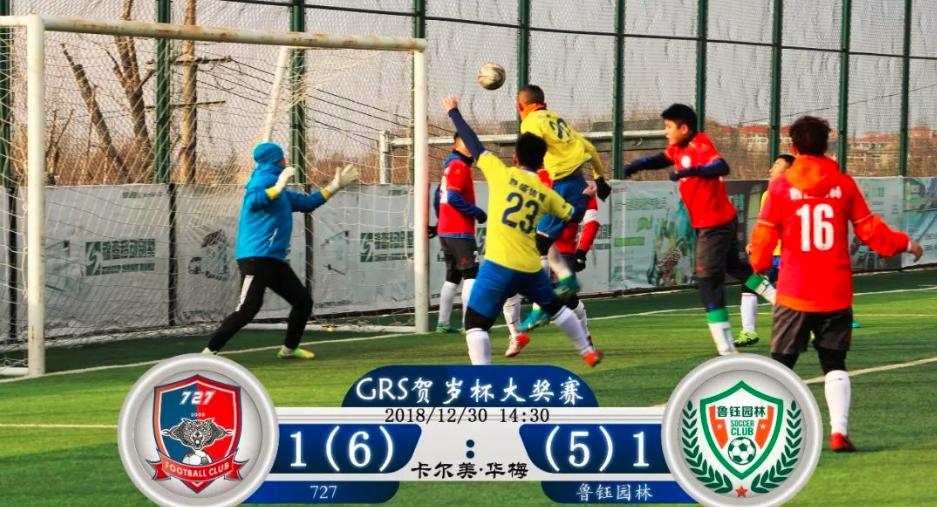 2019年第二届GRS贺岁杯永平&727会师决赛