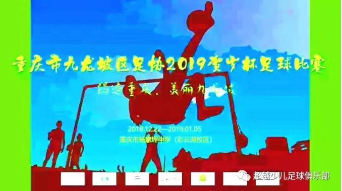 重庆九龙坡青少年足球2019年贺岁杯圆满结束